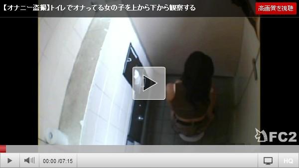 【オナニー盗撮】トイレでオナってる女の子を上から下から観察する