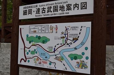 20140913達古武 (28)
