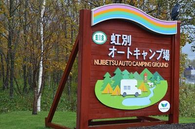 20141011 虹別オートキャンプ場 (10)