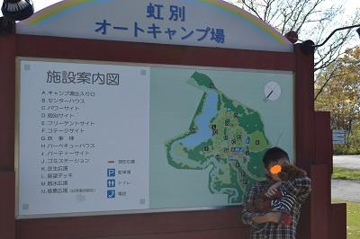 20141011 虹別オートキャンプ場 (90)