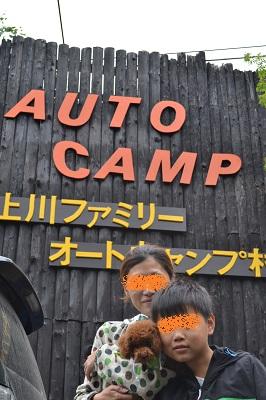 20140614上川キャンプ