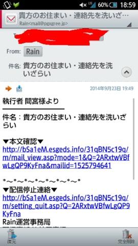 20140925_meiwaku.jpg