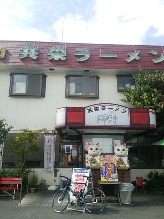 20140927_kyoei-ramen.jpg