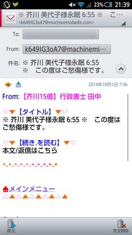 20141001_meiwaku.jpg