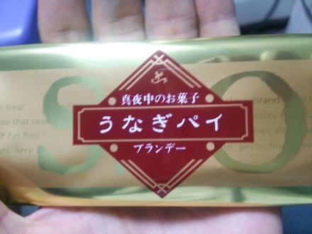 20141111_unagi.jpg