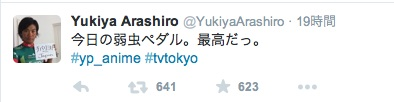 20141216_yukiya-twit.jpg