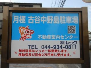 古谷中野島駐車場_001