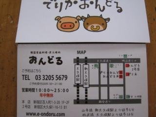 2-新大久保_013