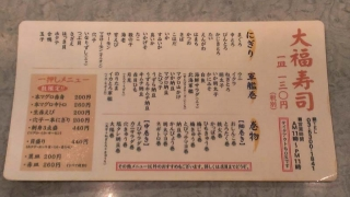 大福寿司2