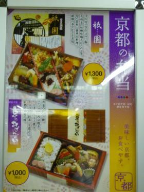 京都お弁当