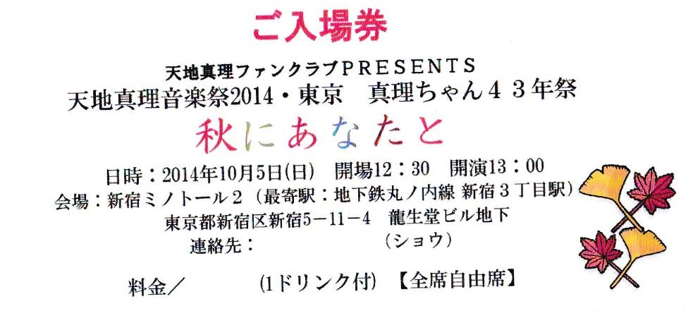 03_43周年入場券002