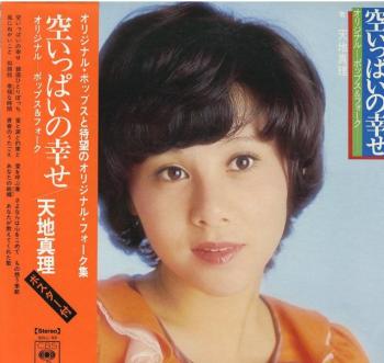 空いっぱい(銀座一人)LPジャケット_convert
