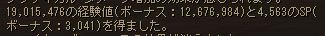 ノル3Exp(没落アリ)