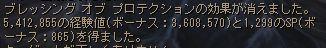 流刑地Exp(没落アリ)