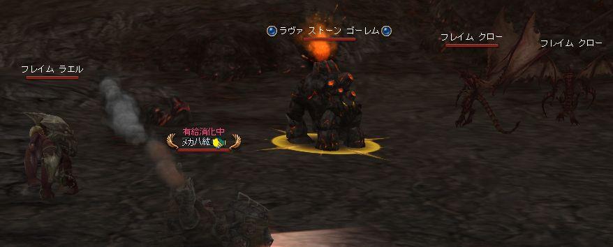 火炎外MOB