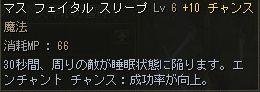 マススリ+10
