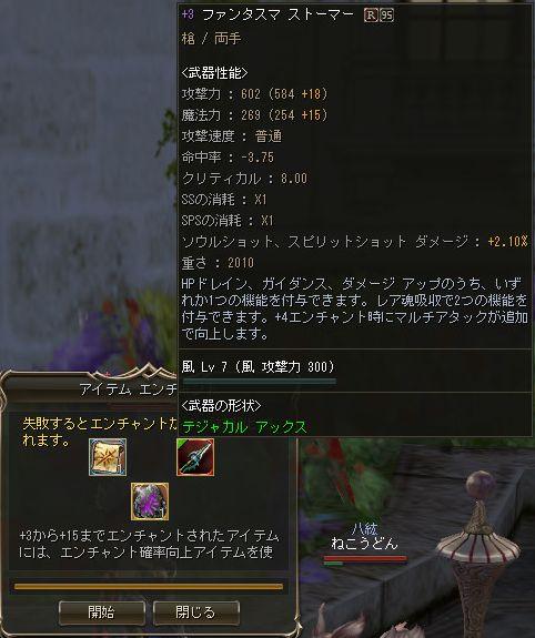 ファンタ槍OE1
