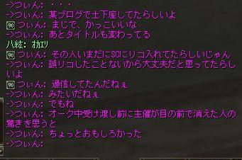 つぃんとの会話2