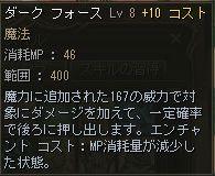ダークフォース+10