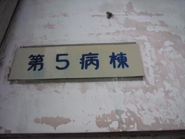 横須賀海軍共済病院 011_R