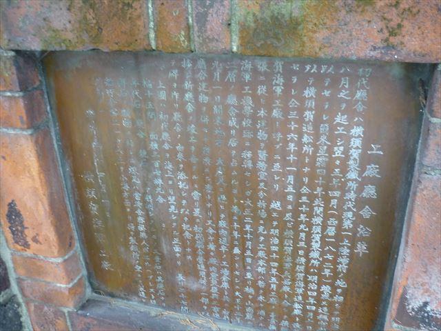 横須賀鎮守府・横須賀海軍工廠 079_R