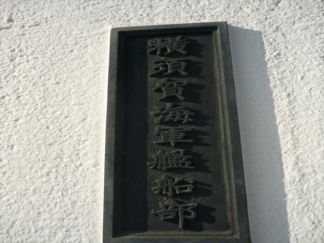 横須賀鎮守府・横須賀海軍工廠 274_R