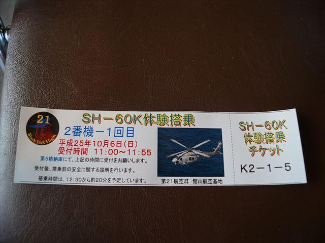 DSC00421_R_20131008191013ea4.jpg