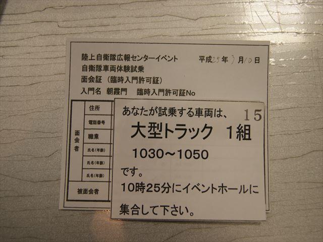 DSC09766_R_20130310180627.jpg