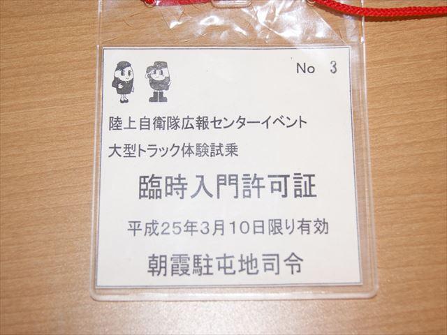 DSC09802_R_20130310191801.jpg
