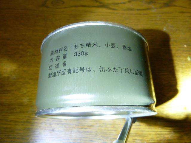 P1010422_R.jpg