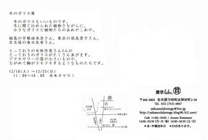 _toge_card_ura_03b2_convert_20111202230059.jpg