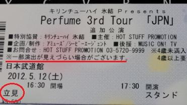 201204_perfume_ticket.jpg