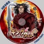 kingdom16.jpg