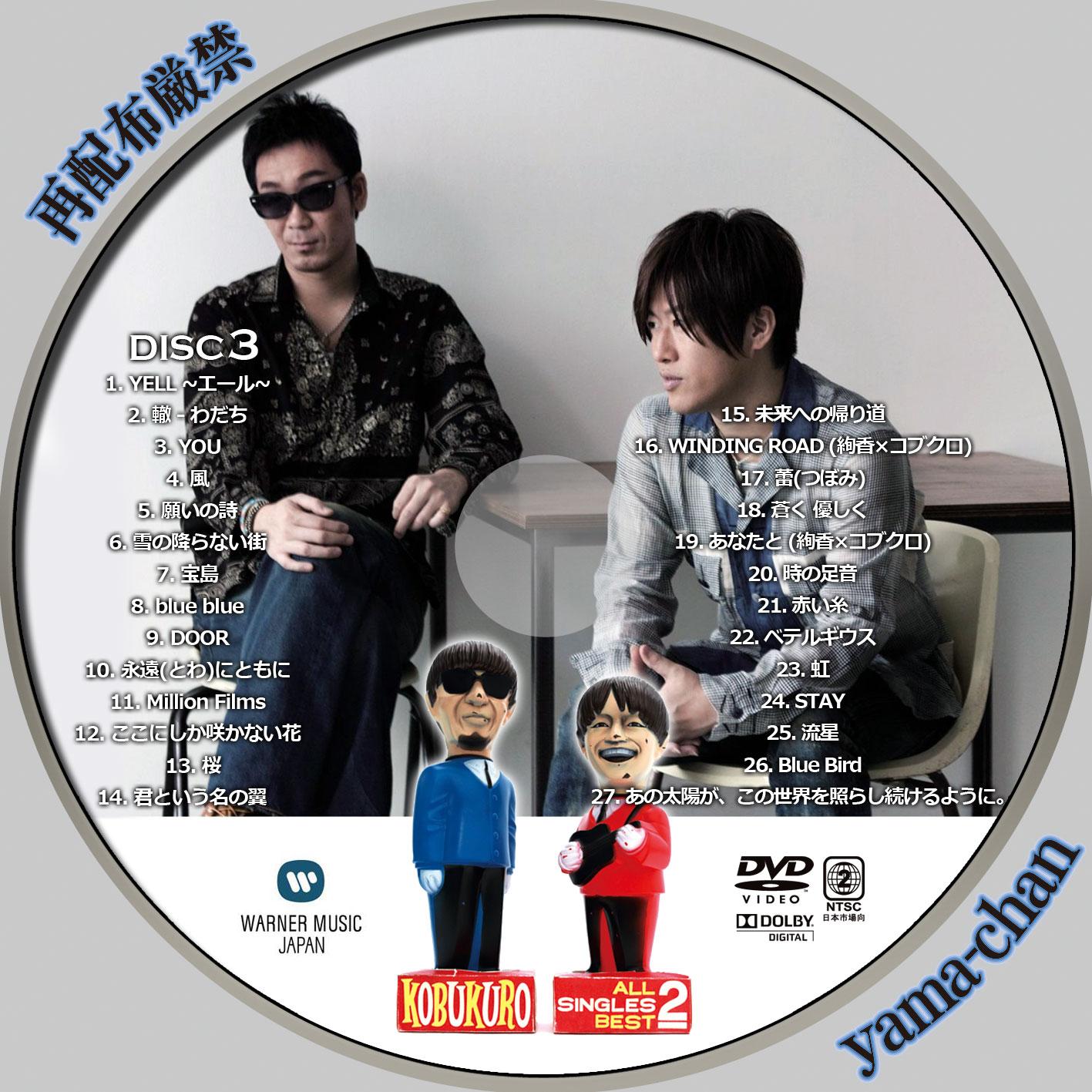 ALL SINGLES BEST ワーナーミュージック・ジャパン 価格比較: 手塚変顔のブログ