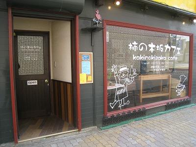 柿の木坂(入口)