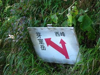 芽室岳-西峰分岐