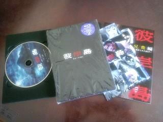 彼岸島DVD