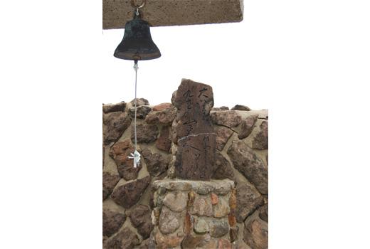 遭難防止を願って設置された祈りの鐘