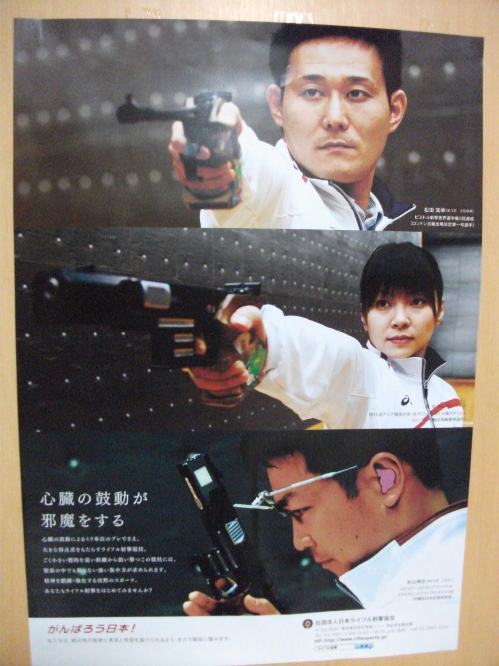 pistolポスター