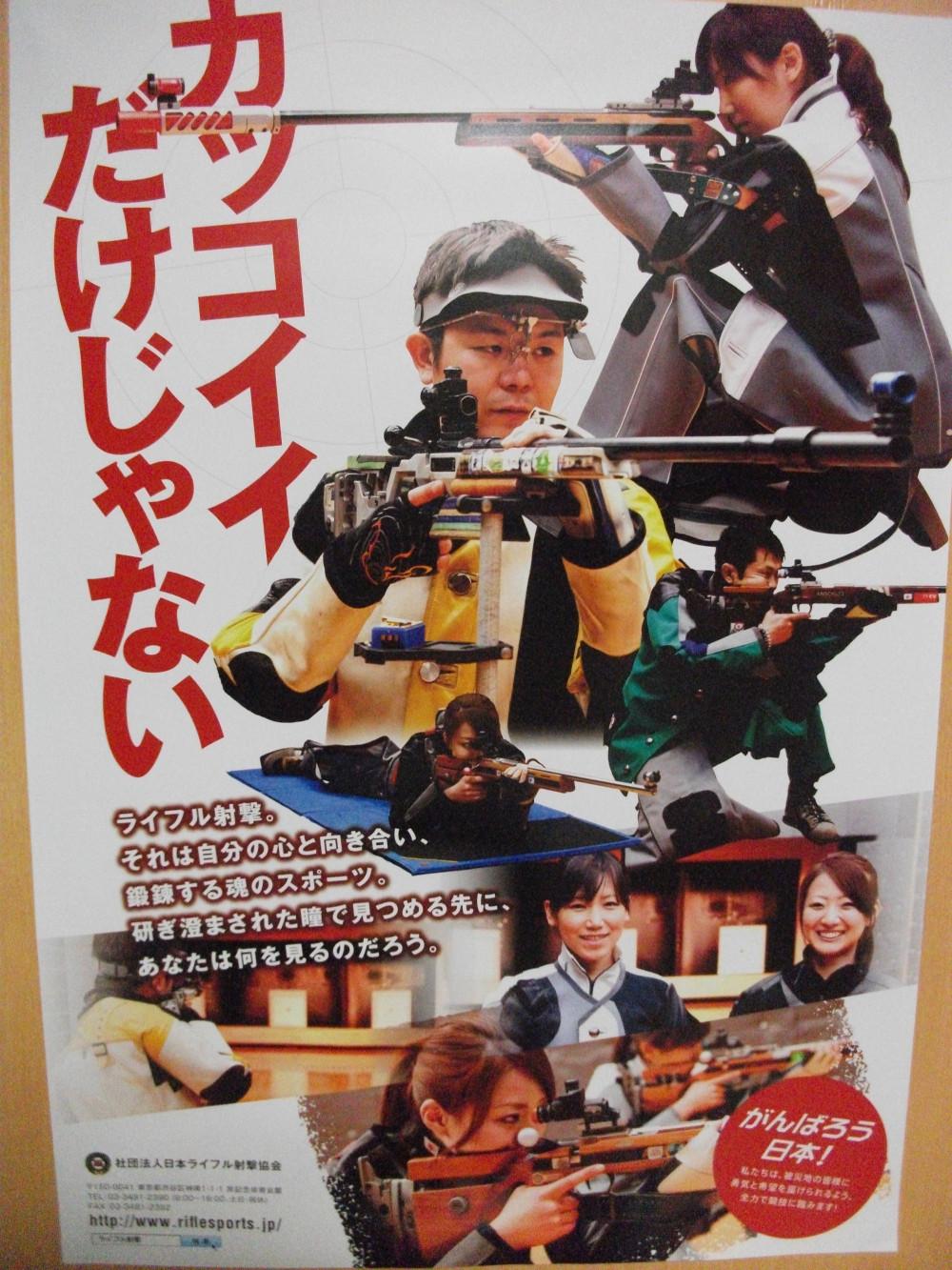 rifleポスター