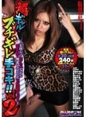 超ギャルブチギレ手コキ!! Vol2 ~お前らってキレられながら手コかれて興奮してるとか、マジ変態じゃん!!~