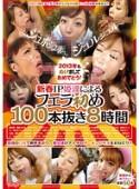2013年もぬけましておめでとう!新春IP姫達によるフェラ初め100本抜き8時間