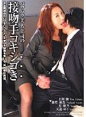 パワハラ美人上司の接吻手コキシゴき