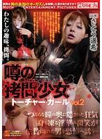 噂の拷問少女(トーチャー・ガール) Vol2 さとう遥希