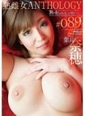「熟女の口はもっと嘘をつく。」 熟雌女anthology #089 葉月奈穂