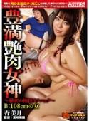 豊満艶肉女神 ~秘密の極淫テクニック~ B108cmの女 杏美月