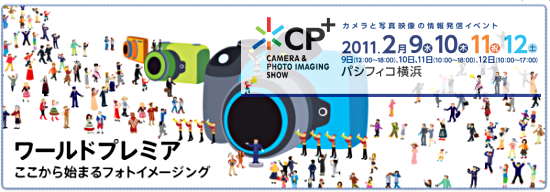 cp+2011.png
