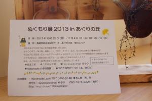 ぬくもり展2013