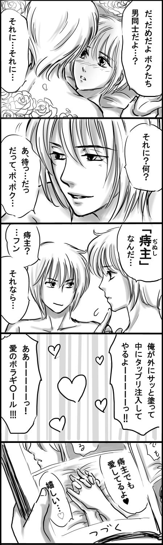 愛のボラギ○ノール1