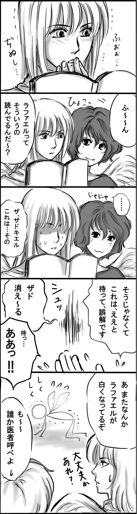 愛のボラギ○ール2